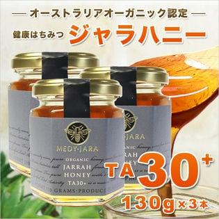 【130g×3本】ジャラハニー TA 30+ マヌカハニーと同様の活性力 オーストラリア産 はちみつ