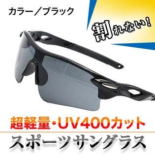 スポーツサングラス【ブラック】