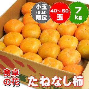 【7kg[小玉S、Mサイズ限定]】種無し柿(和歌山・奈良)