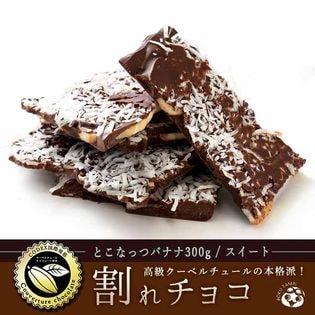 【300g】割れチョコ(とこなっつバナナ  )(スィート)