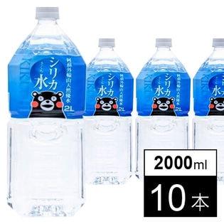 くまモンのシリカ天然水(阿蘇外輪山) 2000ml×10本