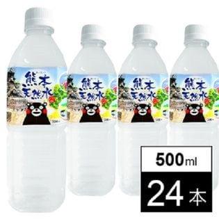 くまモンの天然水(阿蘇外輪山)500ml×24本