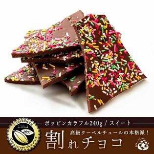 【240g】割れチョコ(ポッピンカラフル)(スィート)