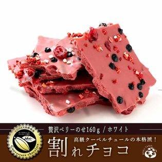 【160g】割れチョコ(贅沢ベリーのせ)(ホワイト)