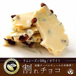 【300g】割れチョコ(ラムレーズン)(ホワイト)