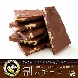【240g】割れチョコ(ごろごろピーカンナッツ)(ミルク)