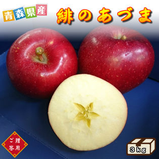 【3kg】青森県産林檎 緋のあづま ご贈答用