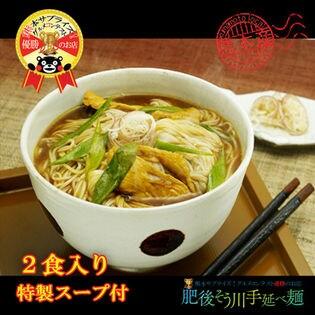 【200g(200g×1袋)】手延べ潤生カレーにゅうめん(2食入り特製スープ付)