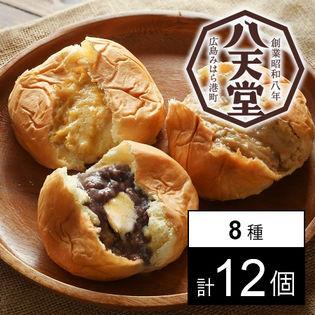 【冬の12個詰合せ】プレミアムフローズンくりーむパン