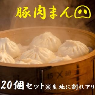 【120g×20個】神戸中華街の「豚まん」大容量!合計2.4kg