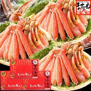 【600g×3箱 計1.8kg(約6人前)】元祖カット済み生本ずわい蟹特盛1.8kg