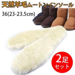 【2足セット/36(23-23.5cm)/】EOO+イオプラス 天然羊毛ムートンインソール