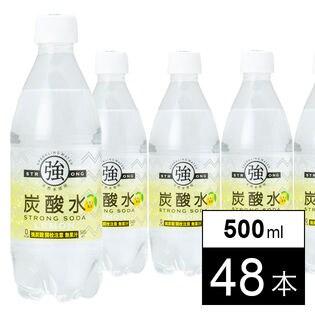 強炭酸水 レモン 500ml×48本