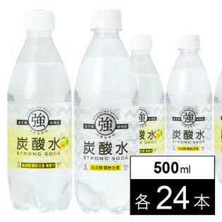 強炭酸水 500ml プレーン 24本 & レモン 24本 計48本セット