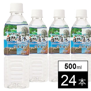 ミツウロコ 四季の恵み 自然湧水500ml×24本
