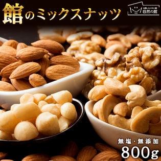 【800g】4種類配合ミックスナッツ[無塩]
