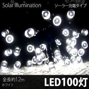 【ホワイト/100球】イルミネーション ソーラーLEDライト