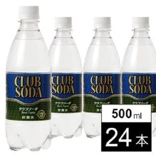 クラブソーダ 500ml×24本