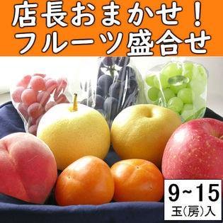 【9∼15玉(房)入】福島県産フルーツの詰合せ 「店長おまかせ」