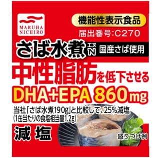 【24缶】マルハニチロ 機能性表示食品 中性脂肪を低下させる「減塩さば水煮缶詰」