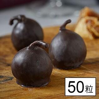 【50粒】ラビトスロワイヤル(高級チョコいちじく)