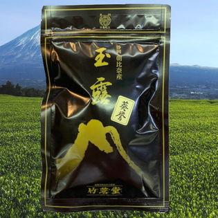 【50g袋×2】静岡県産 玉露 「葵誉」