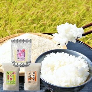 3種類×各2kg【お米マイスターがおすすめするお米】日本3大ブランド米食べ比べセット 合計6kg