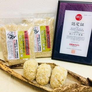 【700g×2袋】特別栽培米使用 おいしい玄米1.4kg