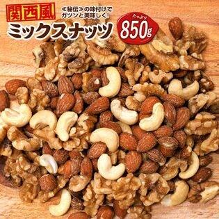 【850g】関西風ミックスナッツ 850g
