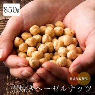 【850g】素焼きヘーゼルナッツ(無添加・無塩)