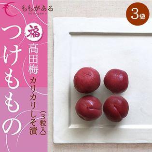 【 3袋 】 つけももの ( 漬物 ) 高田梅 カリカリしそ漬 3粒入 [ ももがある ]