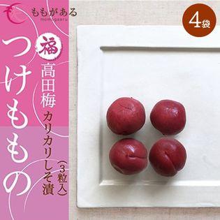 【 4袋 】 つけももの ( 漬物 ) 高田梅 カリカリしそ漬 3粒入 [ ももがある ]