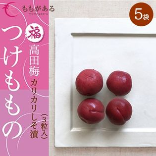【 5袋 】 つけももの ( 漬物 ) 高田梅 カリカリしそ漬 3粒入 [ ももがある ]
