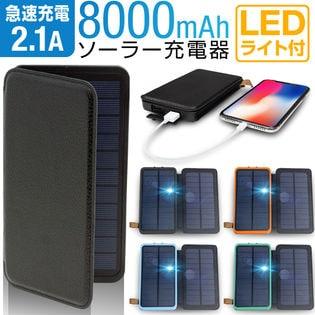 ソーラーバッテリー8000mAh モバイルバッテリー【カラー:ブルー】