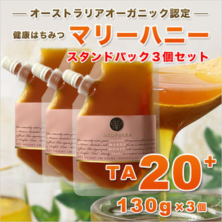 【130g×3個】マリーハニー TA 20+ スタンドパック オーストラリア産 はちみつ 蜂蜜