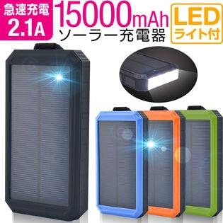 ソーラーバッテリー15600mAh モバイルバッテリー【カラー:ブルー】