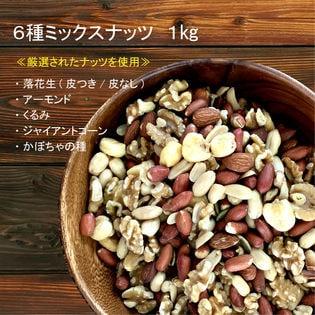 【1kg】 6種ミックスナッツ