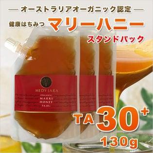 【130g×3個】マリーハニー TA 30+ スタンドパック オーストラリア産 はちみつ 蜂蜜
