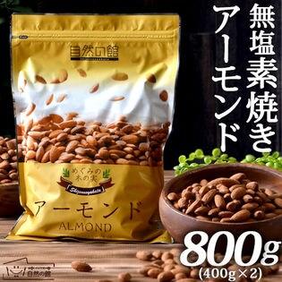 【800g(400g×2)】無塩 素焼きアーモンド