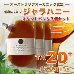 【130g×3個】ジャラハニー TA 20+ スタンドパック オーストラリア産 はちみつ 蜂蜜