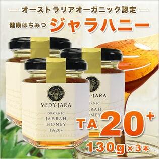 【130g×3本】ジャラハニー TA 20+ マヌカハニーと同様の健康活性力 オーストラリア産 蜂蜜