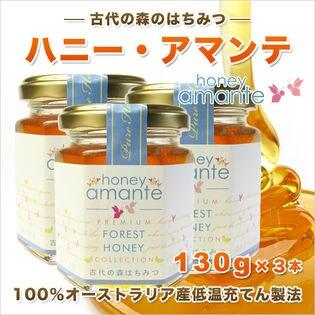 【130g×3本】ハニー・アマンテ 130g 古代の森の花々のはちみつ オーストラリア産 蜂蜜