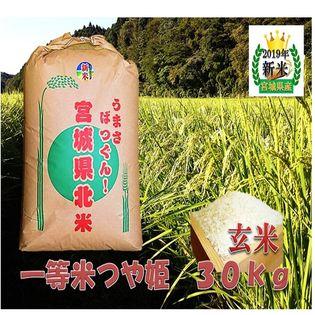 <令和元年度新米>宮城県産 つや姫玄米【30kg】