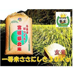 【令和元年新米】宮城県産 ささにしき玄米30kg(特別栽培)