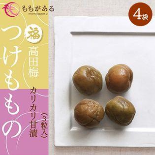 【 4袋 】 つけももの ( 漬物 ) 高田梅 カリカリ甘漬 3粒入 [ ももがある ]