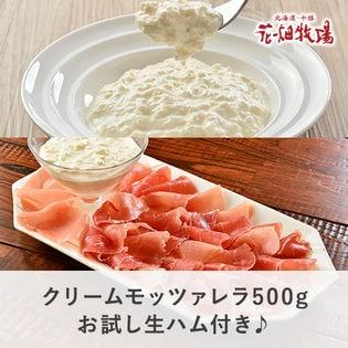 新発売!【500g】クリームモッツァレラ&お試し生ハム80g付き♪(100g×5個)