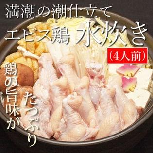 【4人前】エビス鶏 水炊きセット