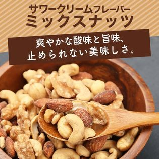【220g】ミックスナッツ サワークリーム フレーバー