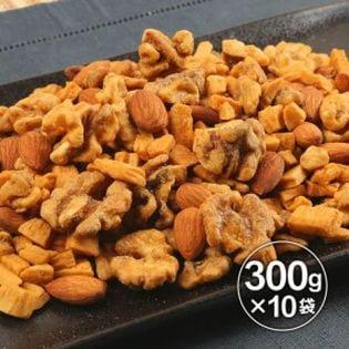 【300g×10袋】大容量!キャラメルミックスナッツ