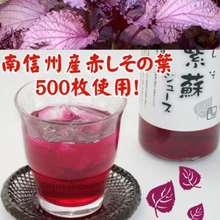【720ml】紫蘇ジュース
